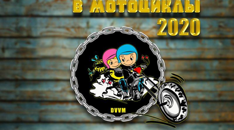 День Влюбленных в Мотоциклы 2020